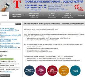 Ремонт с АСК «Триан»: профессионализм и надежность по ценам ниже среднерыночных